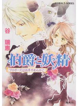 伯爵と妖精 3 プロポーズはお手やわらかに(コバルト文庫)