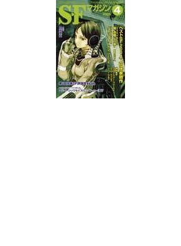SFマガジン 「ベストSF2004」上位作家競作 2005.4