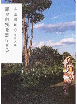 誰か故郷を想はざる 改版(角川文庫)