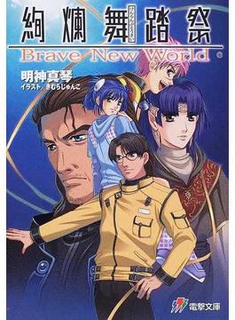 絢爛舞踏祭 Brave new world(電撃文庫)