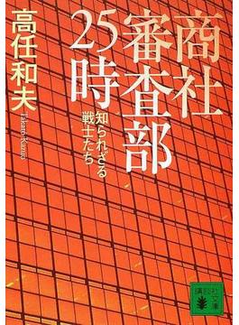 商社審査部25時 知られざる戦士たち(講談社文庫)