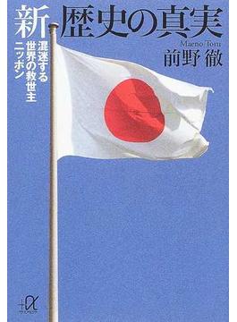 新歴史の真実 混迷する世界の救世主ニッポン(講談社+α文庫)