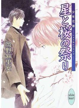 星と桜の祭り(講談社X文庫)
