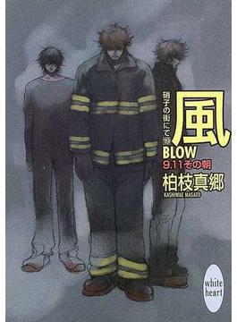 風-BLOW- 9.11その朝(講談社X文庫)