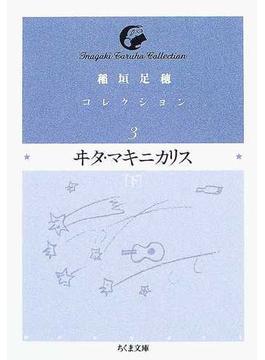 稲垣足穂コレクション 3 ヰタ・マキニカリス 下(ちくま文庫)