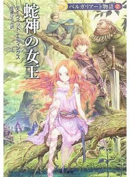 蛇神の女王 新装版(ハヤカワ文庫 FT)