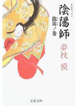 陰陽師 龍笛ノ巻(文春文庫)