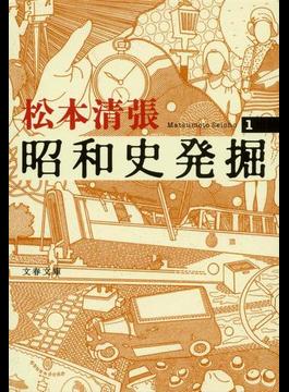 昭和史発掘 新装版 1 (文春文庫)