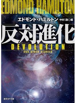 反対進化(創元SF文庫)