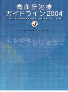 高血圧治療ガイドライン 2004