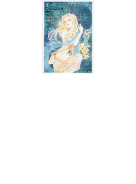 星のファンタジー 1 (バーズコミックス)