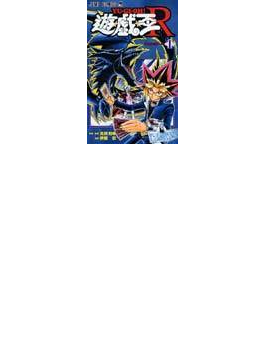 遊☆戯☆王R 1 (ジャンプ・コミックス)(ジャンプコミックス)