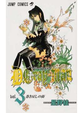 D.Gray‐man 3 巻き戻しの街(ジャンプコミックス)