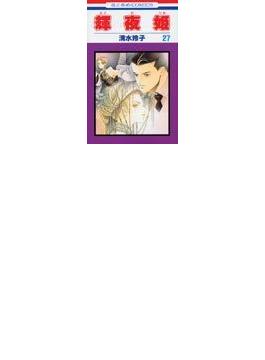 輝夜姫 27 (花とゆめCOMICS)