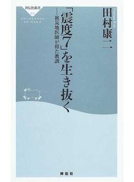 「震度7」を生き抜く 被災地医師が得た教訓(祥伝社新書)