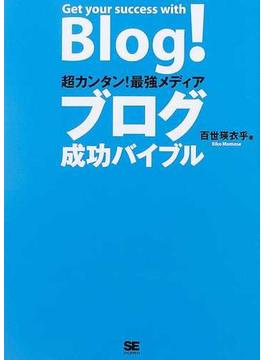 ブログ成功バイブル 超カンタン!最強メディア