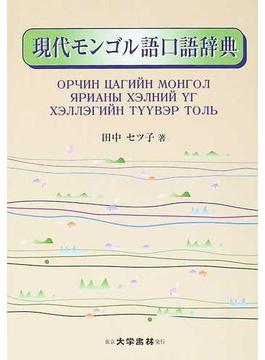 現代モンゴル語口語辞典