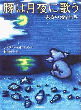 豚は月夜に歌う 家畜の感情世界