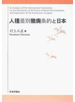 人種差別撤廃条約と日本