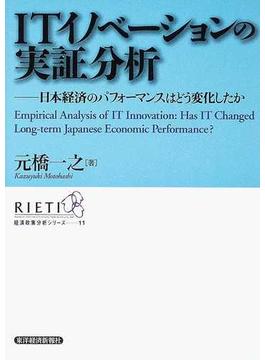 ITイノべーションの実証分析 日本経済のパフォーマンスはどう変化したか