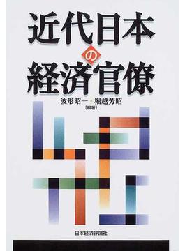近代日本の経済官僚 オンデマンド版