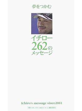 夢をつかむイチロー262のメッセージ Ichiro's message since 2001