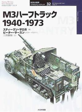 M3ハーフトラック 1940−1973