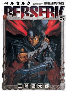 ベルセルク 27(ジェッツコミックス)