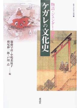 ケガレの文化史 物語・ジェンダー・儀礼(叢書・文化学の越境)