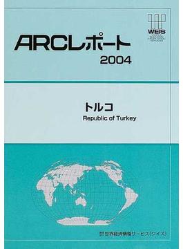 トルコ 2004