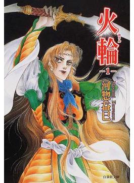 火輪 第1巻(白泉社文庫)