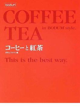 コーヒーと紅茶 ボダムスタイル