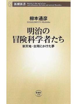 明治の冒険科学者たち 新天地・台湾にかけた夢(新潮新書)