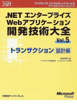 .NETエンタープライズWebアプリケーション開発技術大全 Vol.5 トランザクション設計編