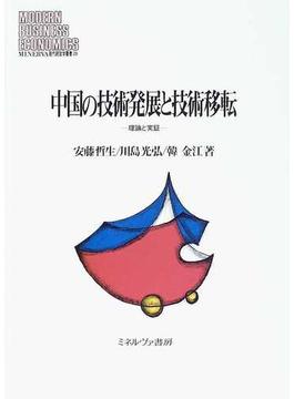 中国の技術発展と技術移転 理論と実証