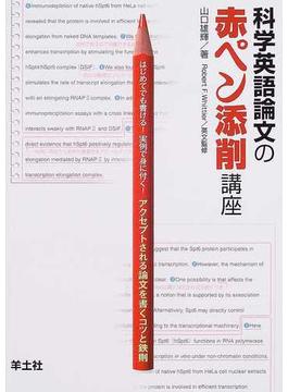 科学英語論文の赤ペン添削講座 アクセプトされる論文を書くコツと鉄則 はじめてでも書ける!実例で身に付く!