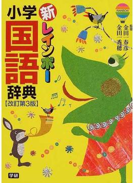 新レインボー小学国語辞典 改訂第3版