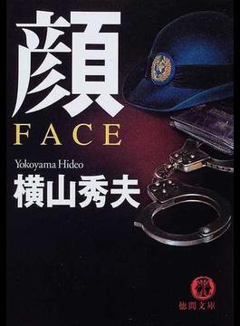 顔(徳間文庫)