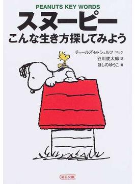 スヌーピーこんな生き方探してみよう Peanuts key words(朝日文庫)