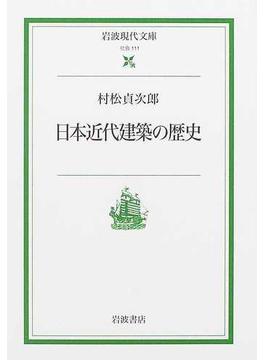 日本近代建築の歴史(岩波現代文庫)