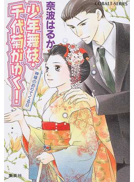 少年舞妓・千代菊がゆく! 14 神様のおりてくる日(コバルト文庫)