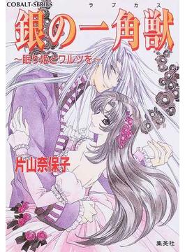 銀の一角獣 眠り姫とワルツを(コバルト文庫)
