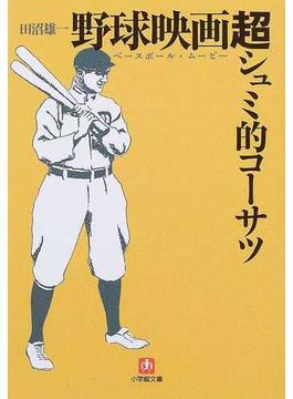 野球映画超シュミ的コーサツ(小学館文庫)