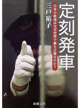 定刻発車 日本の鉄道はなぜ世界で最も正確なのか?(新潮文庫)