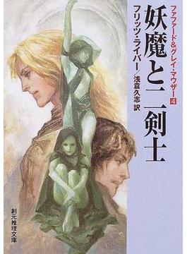 妖魔と二剣士 定訳版(創元推理文庫)