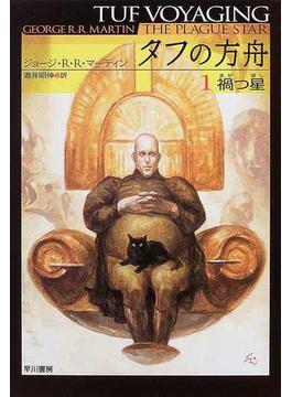 タフの方舟 1 禍つ星(ハヤカワ文庫 SF)
