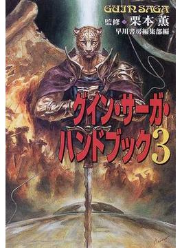 グイン・サーガ・ハンドブック 3(ハヤカワ文庫 JA)