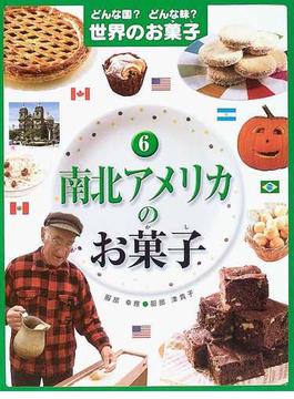 どんな国?どんな味?世界のお菓子 6 南北アメリカのお菓子