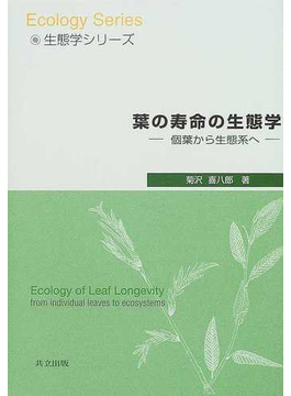 葉の寿命の生態学 個葉から生態系へ