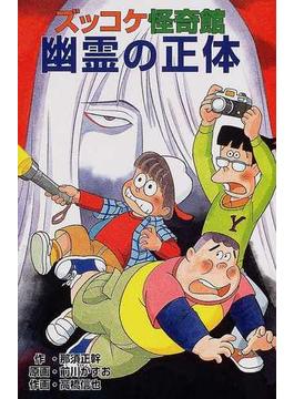ズッコケ怪奇館幽霊の正体(ポプラ社文庫)